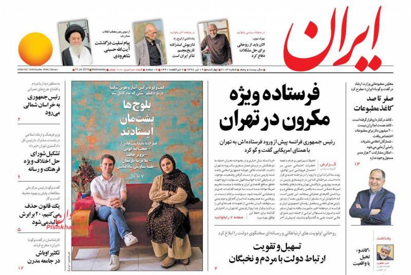عناوین اخبار روزنامه ایران در روز چهارشنبه ۱۹ تیر
