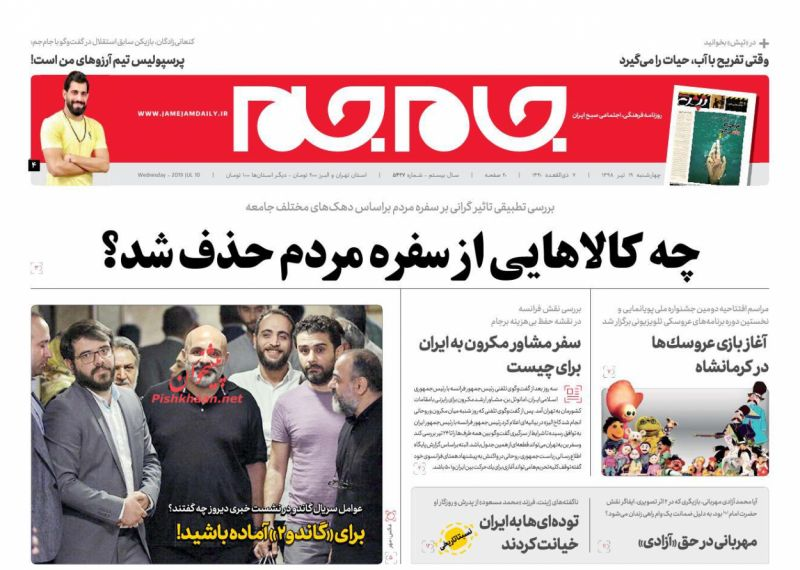 عناوین اخبار روزنامه جام جم در روز چهارشنبه ۱۹ تیر