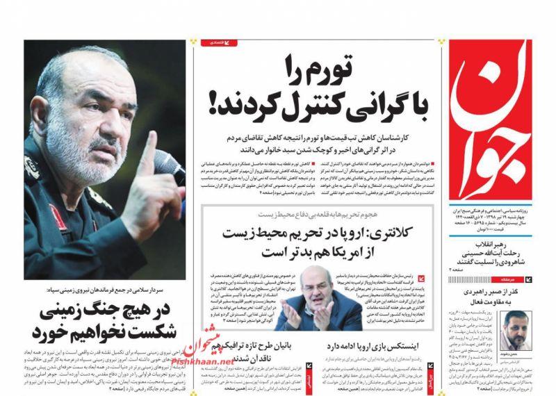 عناوین اخبار روزنامه جوان در روز چهارشنبه ۱۹ تیر