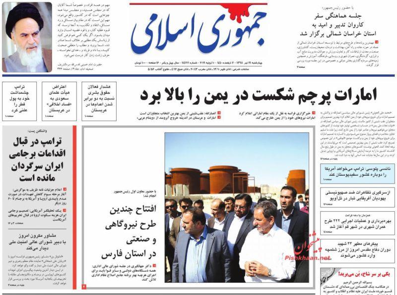 عناوین اخبار روزنامه جمهوری اسلامی در روز چهارشنبه ۱۹ تیر