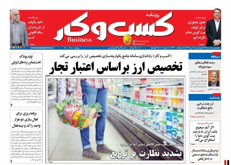 عناوین اخبار روزنامه كسب و كار در روز چهارشنبه ۱۹ تیر