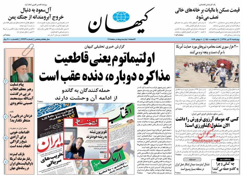 عناوین اخبار روزنامه کيهان در روز چهارشنبه ۱۹ تیر