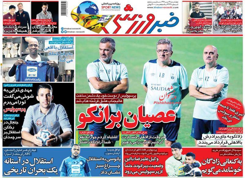 عناوین اخبار روزنامه خبر ورزشی در روز چهارشنبه ۱۹ تیر :