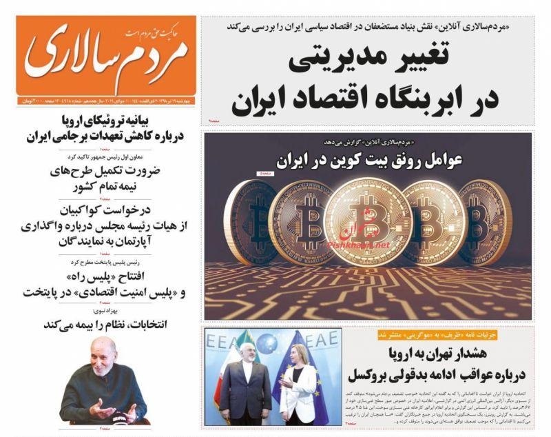 عناوین اخبار روزنامه مردم سالاری در روز چهارشنبه ۱۹ تیر
