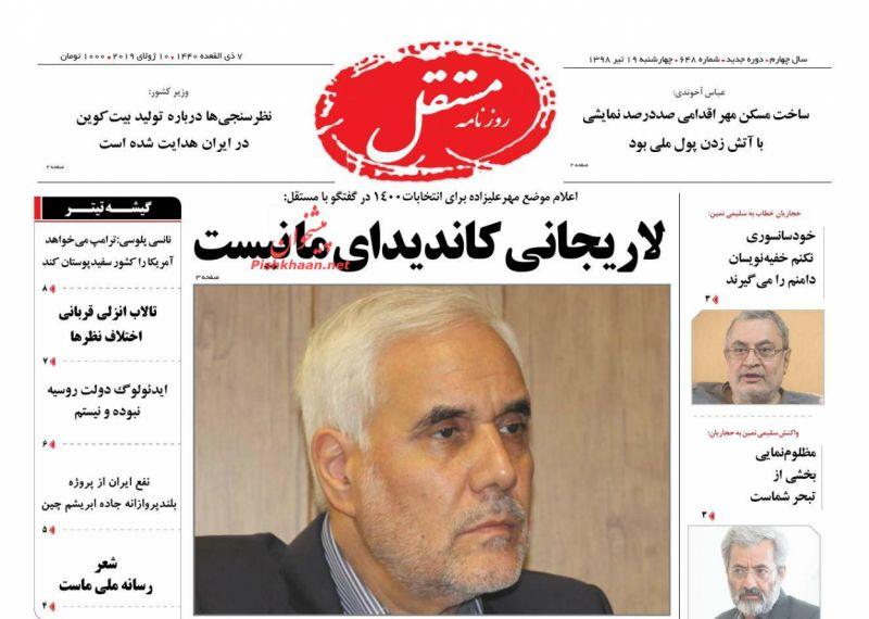 عناوین اخبار روزنامه مستقل در روز چهارشنبه ۱۹ تیر