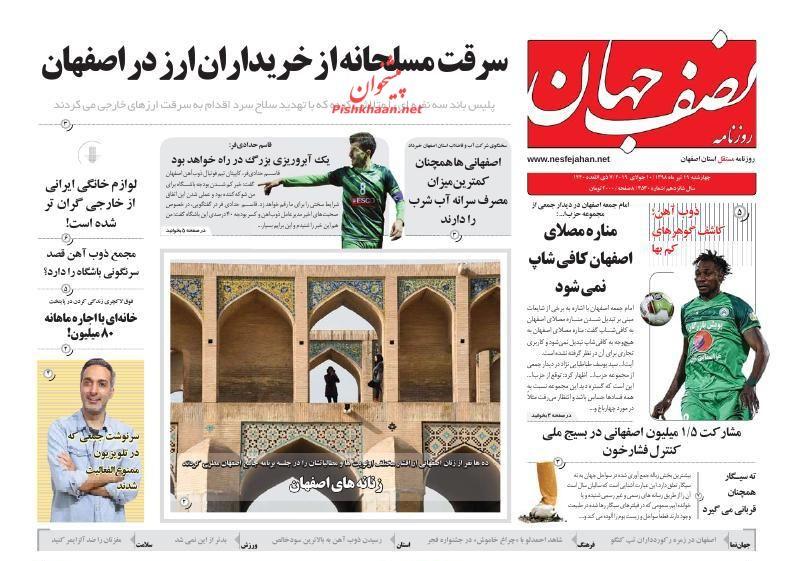 عناوین اخبار روزنامه نصف جهان در روز چهارشنبه ۱۹ تیر :