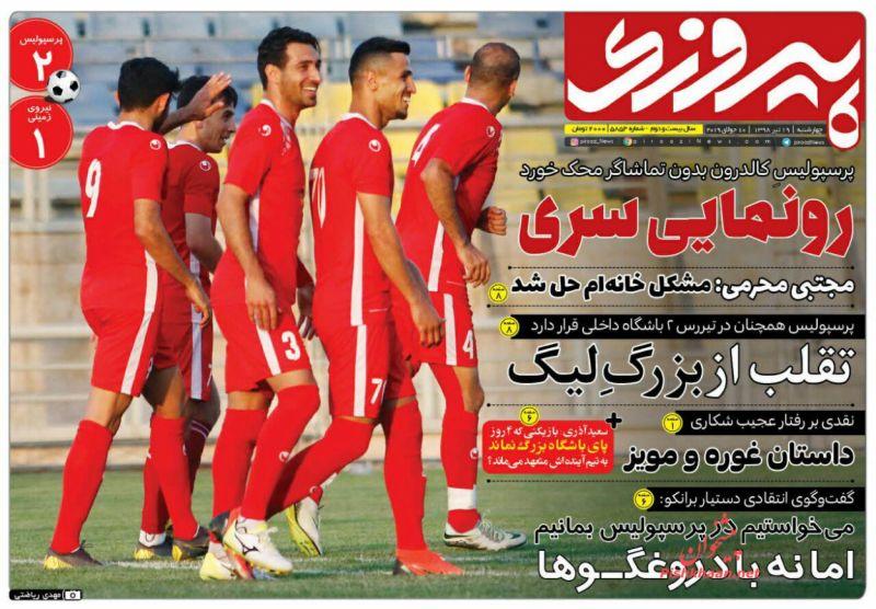 عناوین اخبار روزنامه پیروزی در روز چهارشنبه ۱۹ تیر