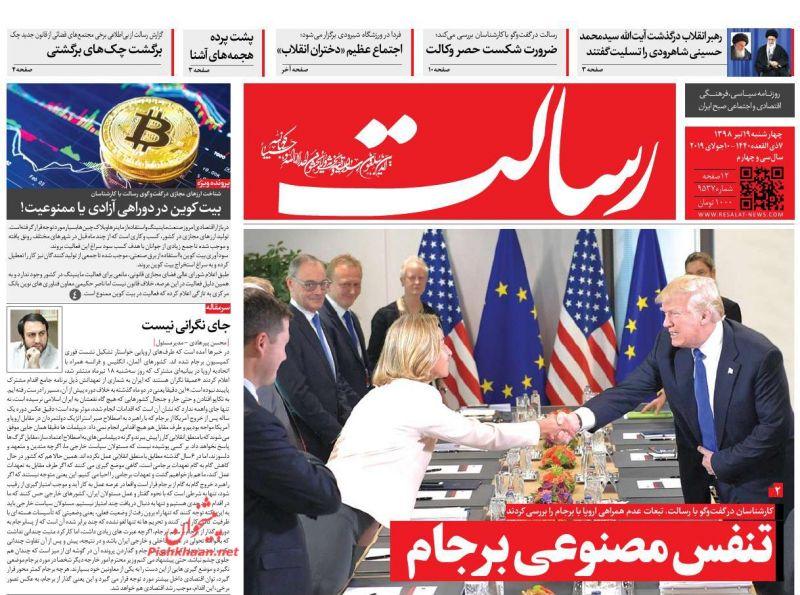 عناوین اخبار روزنامه رسالت در روز چهارشنبه ۱۹ تیر :