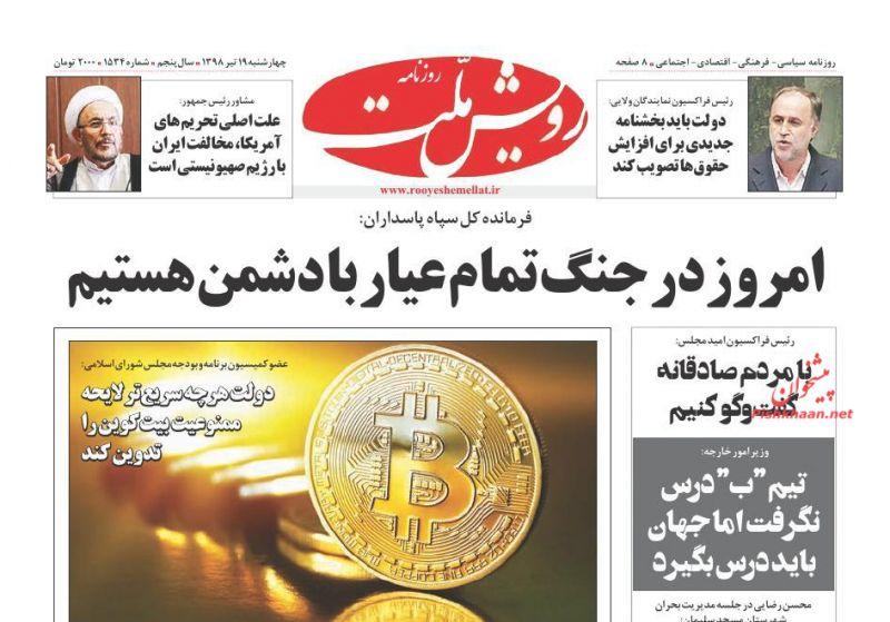 عناوین اخبار روزنامه رویش ملت در روز چهارشنبه ۱۹ تیر :