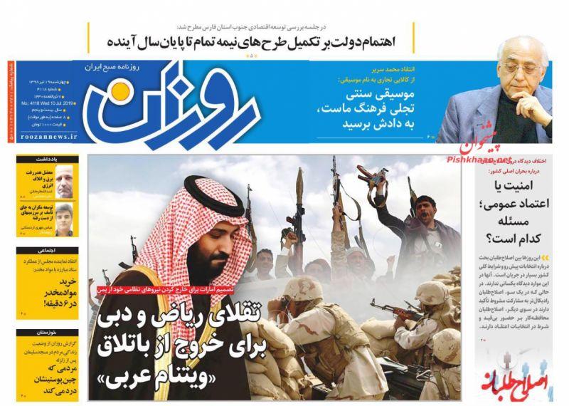 عناوین اخبار روزنامه روزان در روز چهارشنبه ۱۹ تیر :