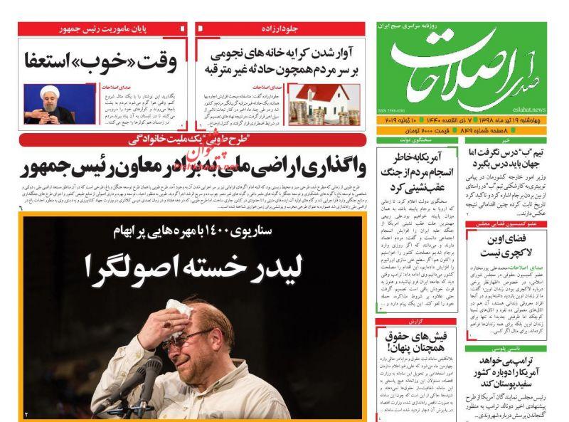 عناوین اخبار روزنامه صدای اصلاحات در روز چهارشنبه ۱۹ تیر :
