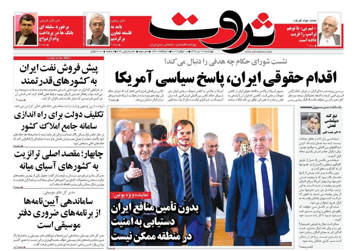 عناوین اخبار روزنامه ثروت در روز چهارشنبه ۱۹ تیر :