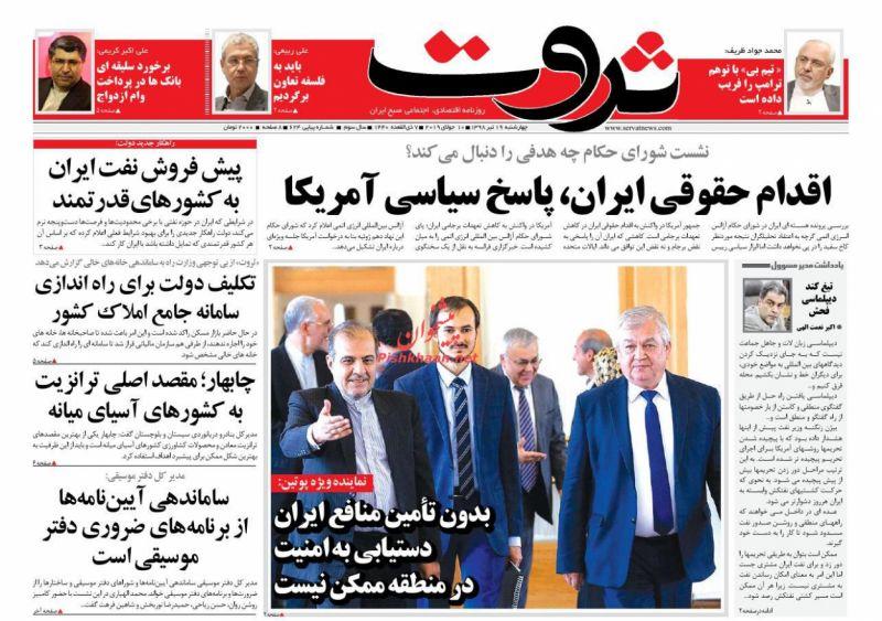 عناوین اخبار روزنامه ثروت در روز چهارشنبه ۱۹ تیر