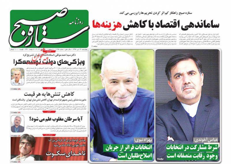 عناوین اخبار روزنامه ستاره صبح در روز چهارشنبه ۱۹ تیر