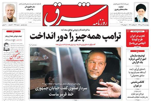 عناوین اخبار روزنامه شرق در روز چهارشنبه ۱۹ تیر