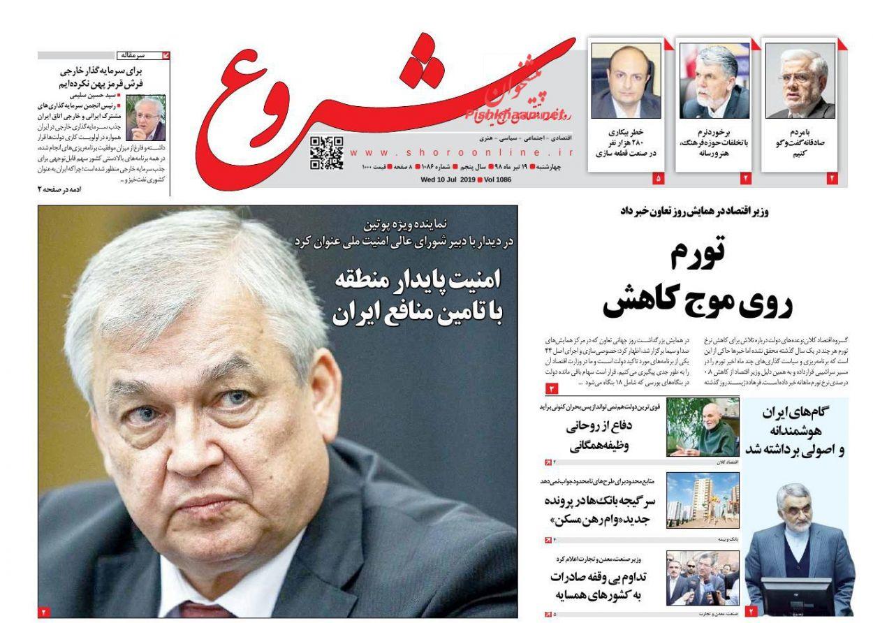 عناوین اخبار روزنامه شروع در روز چهارشنبه ۱۹ تیر :