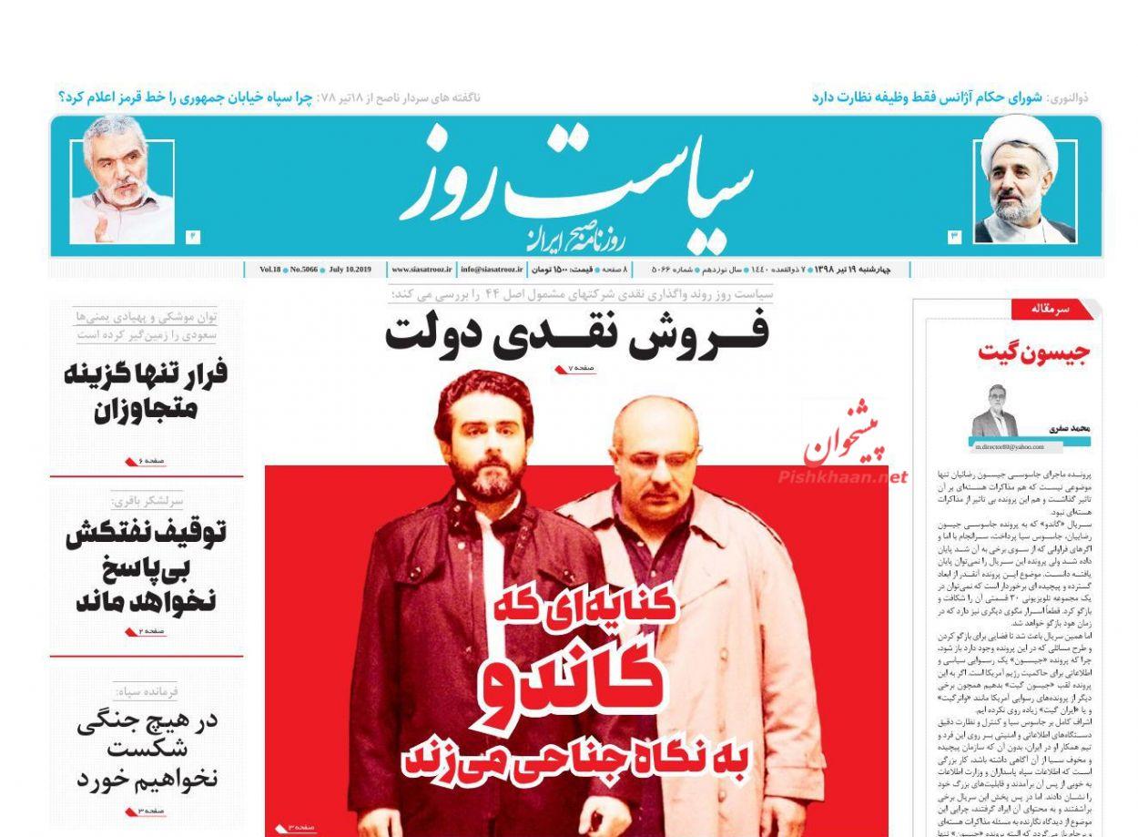 عناوین اخبار روزنامه سیاست روز در روز چهارشنبه ۱۹ تیر :