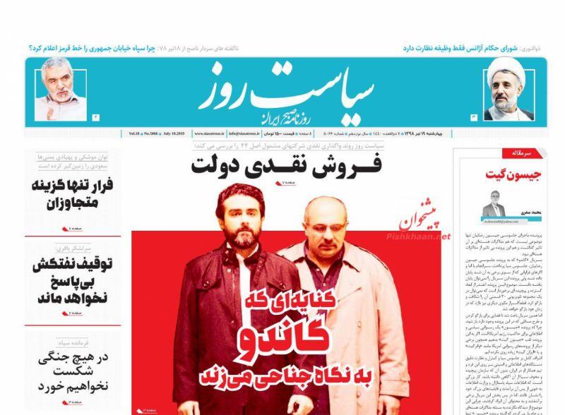 عناوین اخبار روزنامه سیاست روز در روز چهارشنبه ۱۹ تیر