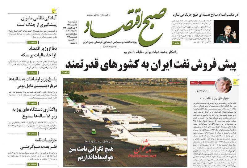 عناوین اخبار روزنامه صبح اقتصاد در روز چهارشنبه ۱۹ تیر