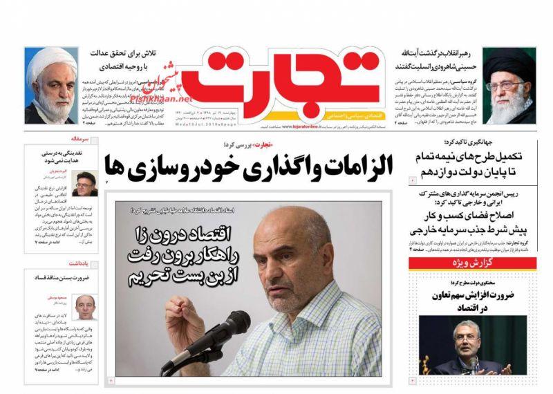 عناوین اخبار روزنامه تجارت در روز چهارشنبه ۱۹ تیر