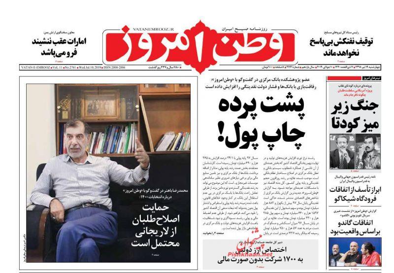 عناوین اخبار روزنامه وطن امروز در روز چهارشنبه ۱۹ تیر