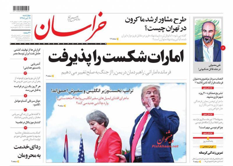 عناوین اخبار روزنامه خراسان در روز چهارشنبه ۱۹ تیر :