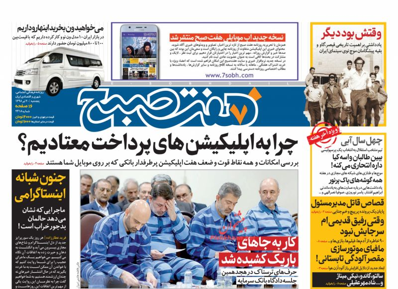 عناوین اخبار روزنامه هفت صبح در روز پنجشنبه ۲۰ تیر :
