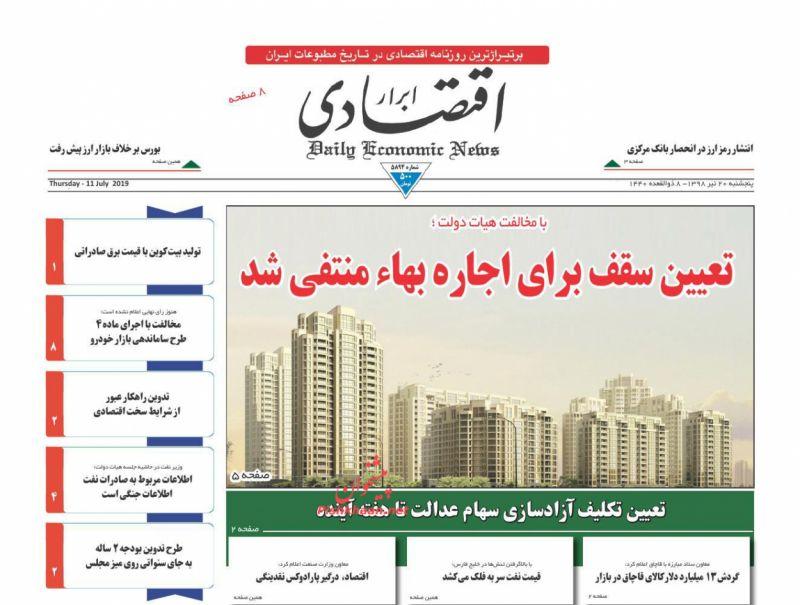 عناوین اخبار روزنامه ابرار اقتصادی در روز پنجشنبه ۲۰ تیر :