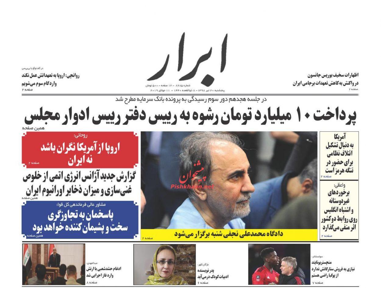 عناوین اخبار روزنامه ابرار در روز پنجشنبه ۲۰ تیر :