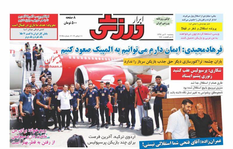 عناوین اخبار روزنامه ابرار ورزشى در روز پنجشنبه ۲۰ تیر