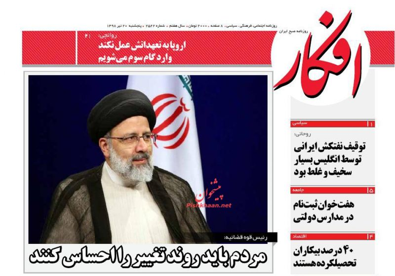 عناوین اخبار روزنامه افکار در روز پنجشنبه ۲۰ تیر :