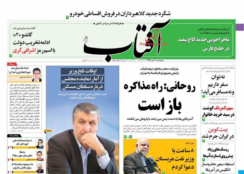 عناوین اخبار روزنامه آفتاب یزد در روز پنجشنبه ۲۰ تیر :