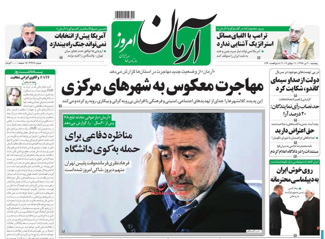 عناوین اخبار روزنامه آرمان امروز در روز پنجشنبه ۲۰ تیر :