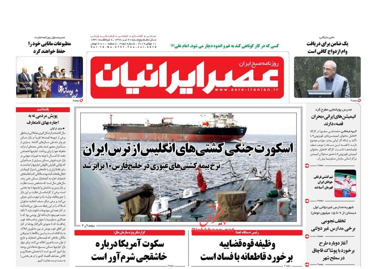 عناوین اخبار روزنامه عصر ایرانیان در روز پنجشنبه ۲۰ تیر :