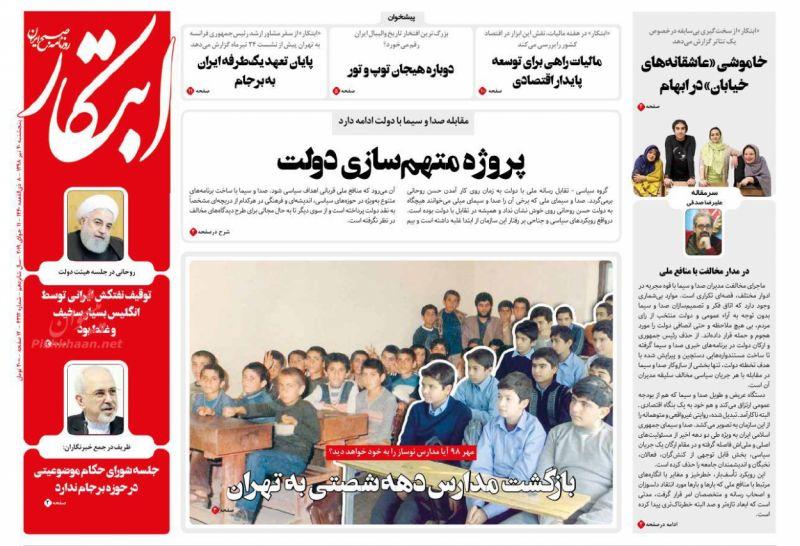 عناوین اخبار روزنامه ابتکار در روز پنجشنبه ۲۰ تیر