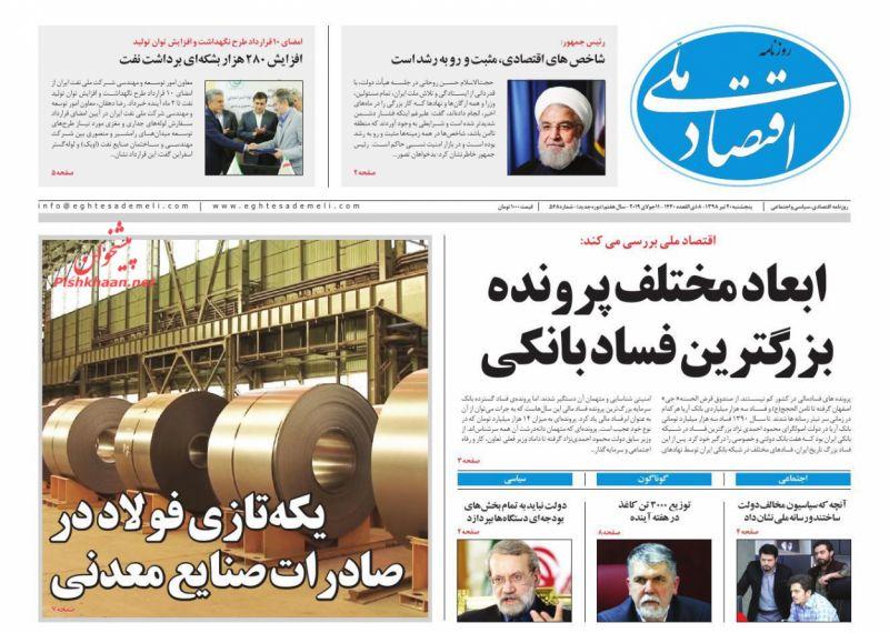 عناوین اخبار روزنامه اقتصاد ملی در روز پنجشنبه ۲۰ تیر :