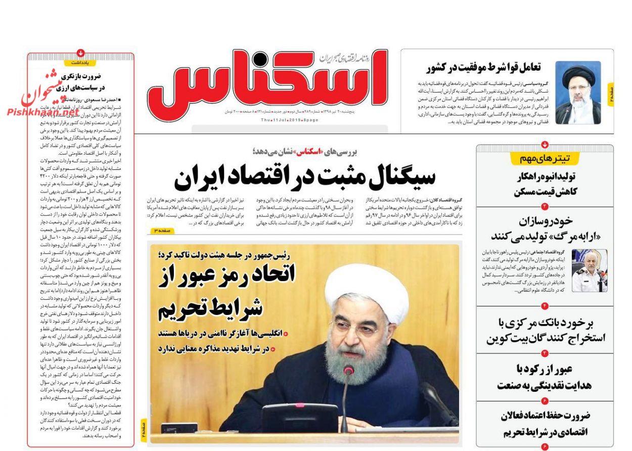 عناوین اخبار روزنامه اسکناس در روز پنجشنبه ۲۰ تیر :