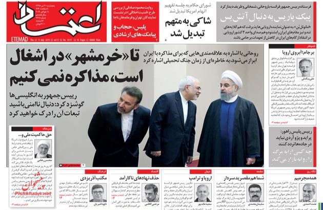 عناوین اخبار روزنامه اعتماد در روز پنجشنبه ۲۰ تیر