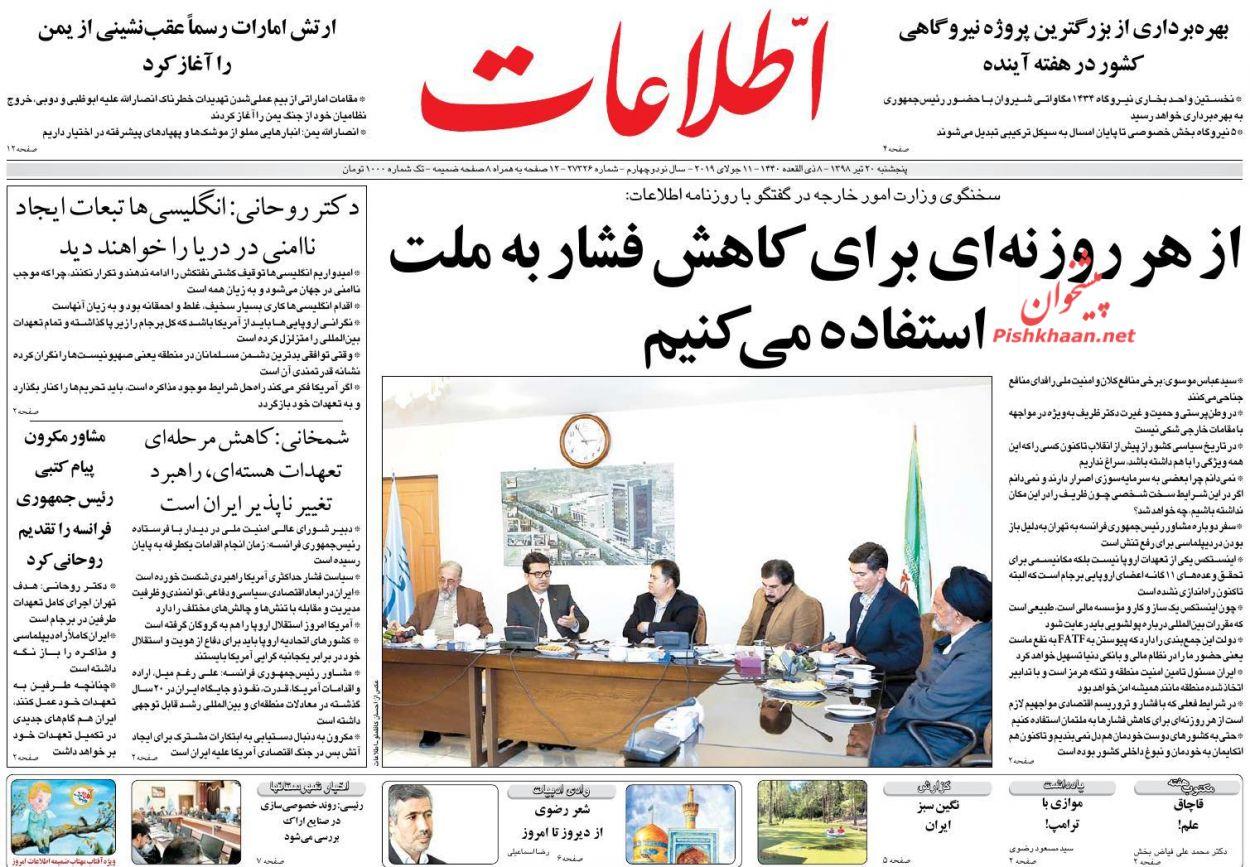 عناوین اخبار روزنامه اطلاعات در روز پنجشنبه ۲۰ تیر :