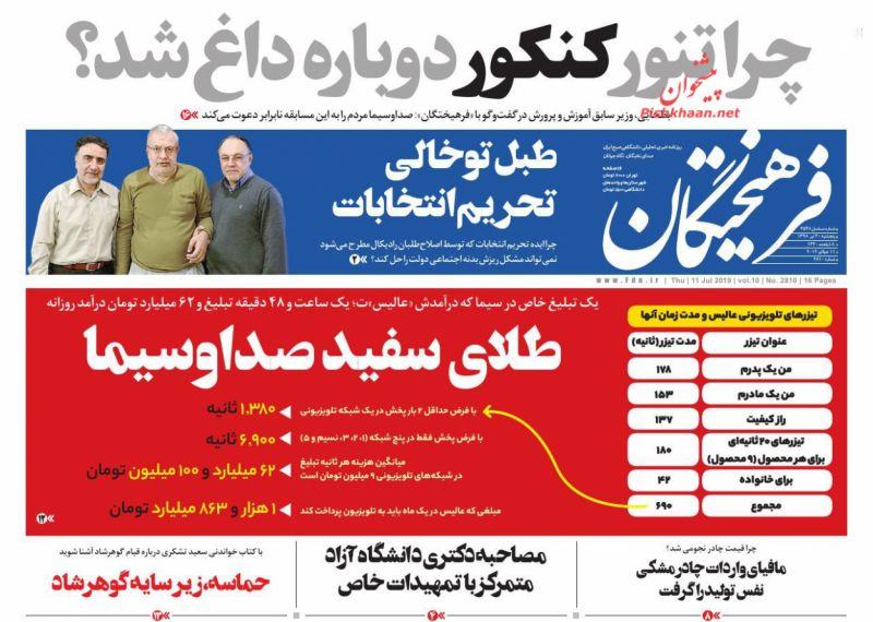 عناوین اخبار روزنامه فرهیختگان در روز پنجشنبه ۲۰ تیر :
