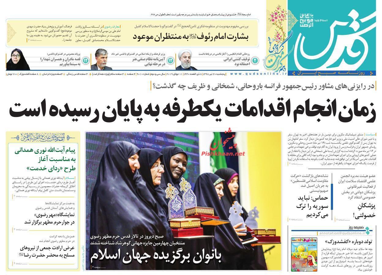 عناوین اخبار روزنامه قدس در روز پنجشنبه ۲۰ تیر :