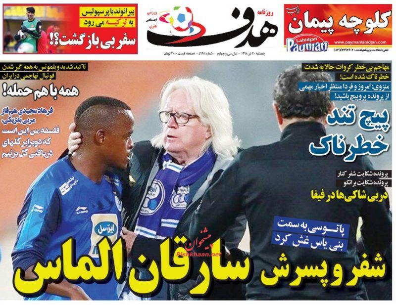 عناوین اخبار روزنامه هدف در روز پنجشنبه ۲۰ تیر :