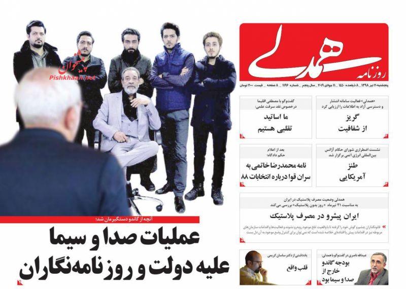 عناوین اخبار روزنامه همدلی در روز پنجشنبه ۲۰ تیر :