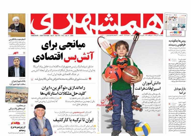 عناوین اخبار روزنامه همشهری در روز پنجشنبه ۲۰ تیر :