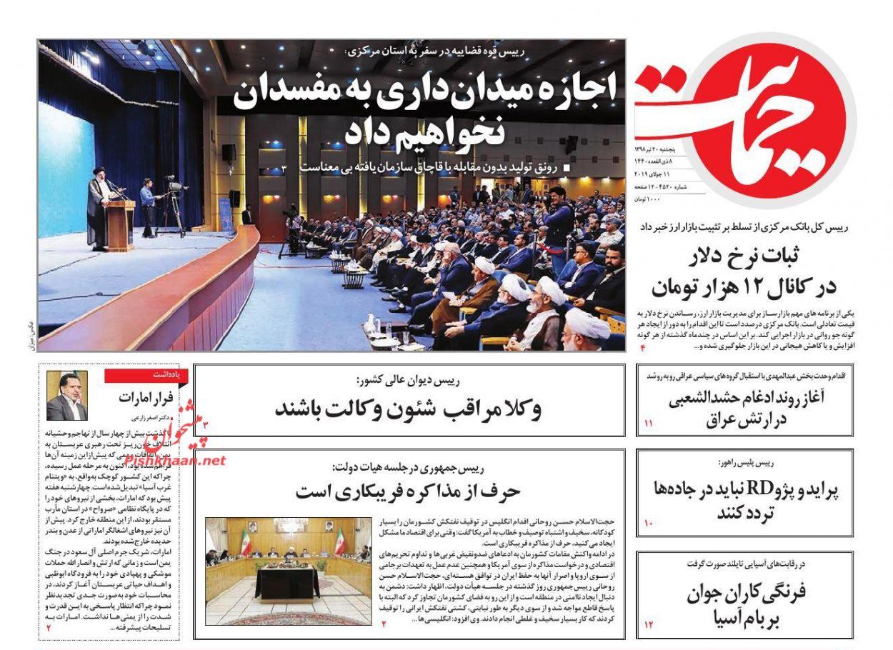 عناوین اخبار روزنامه حمایت در روز پنجشنبه ۲۰ تیر :