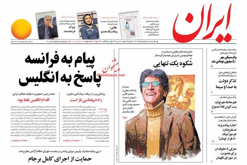 عناوین اخبار روزنامه ایران در روز پنجشنبه ۲۰ تیر :