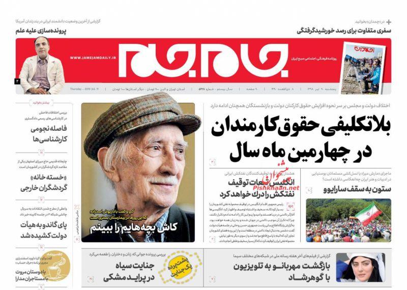 عناوین اخبار روزنامه جام جم در روز پنجشنبه ۲۰ تیر