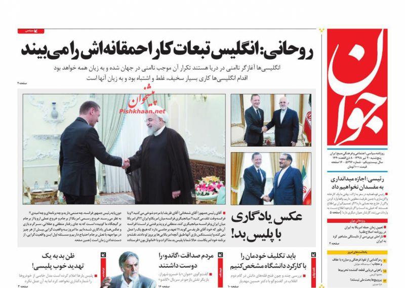 عناوین اخبار روزنامه جوان در روز پنجشنبه ۲۰ تیر