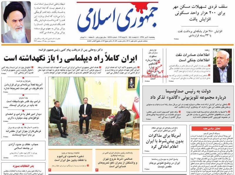 عناوین اخبار روزنامه جمهوری اسلامی در روز پنجشنبه ۲۰ تیر
