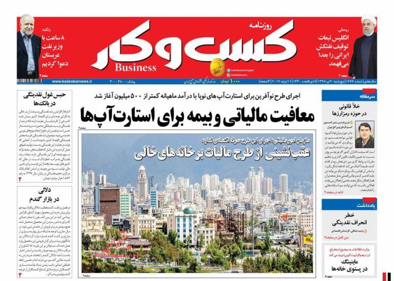 عناوین اخبار روزنامه كسب و كار در روز پنجشنبه ۲۰ تیر :